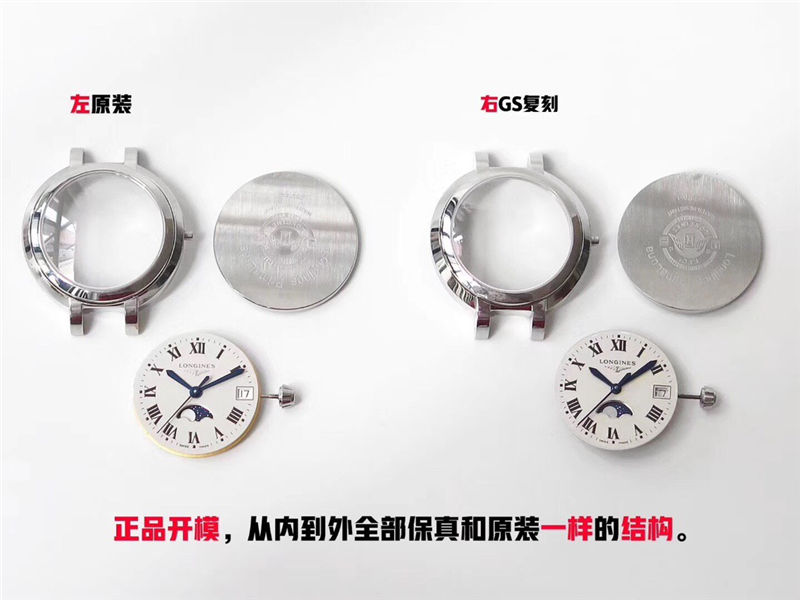GS厂浪琴心月系列月相功能女表_复刻与正品对比测评-第5张