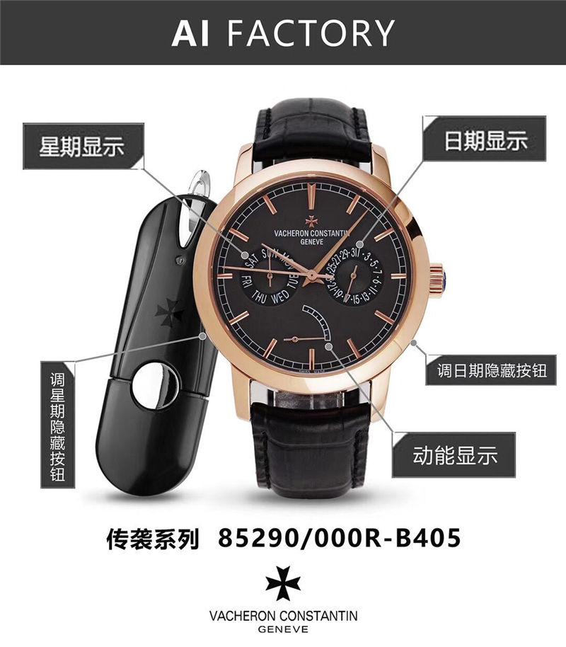 AI厂江诗丹顿传袭系列85290动能星期日历型_复刻表测评-第1张