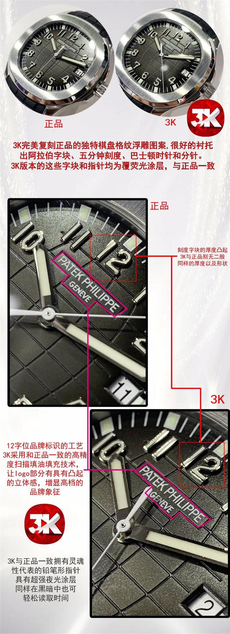 3K厂百达翡丽手雷_复刻表与正品对比测评-第2张