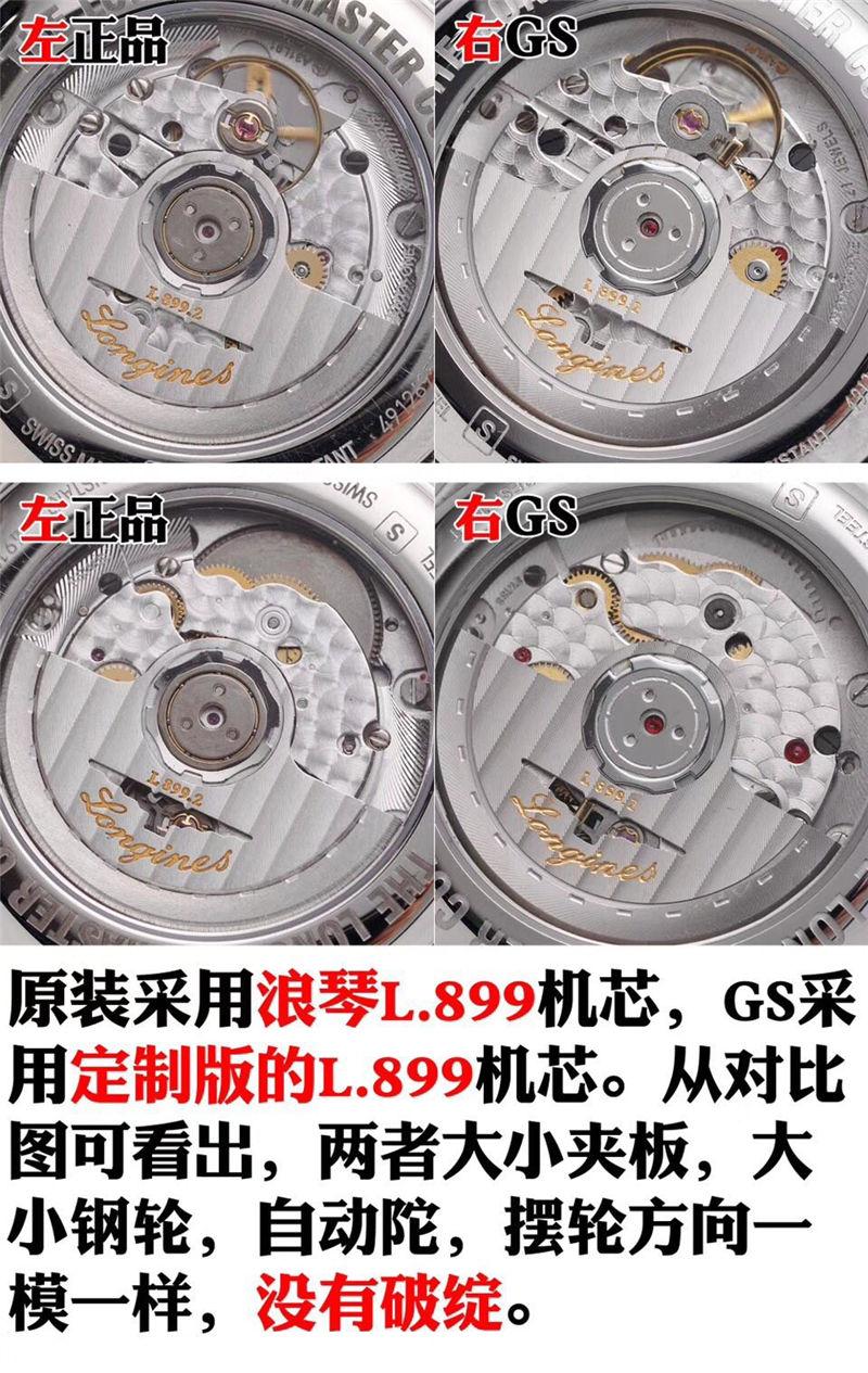 GS厂浪琴名匠系列月相腕表_复刻与正品对比测评