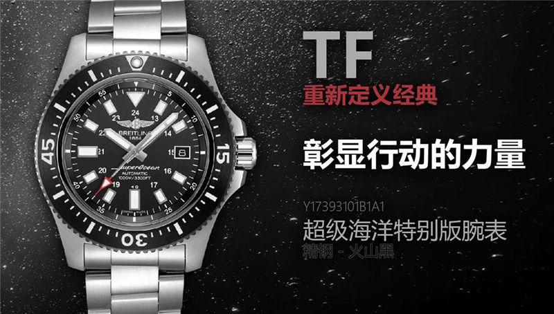 TF厂百年灵超级海洋系列44mm特别版_复刻表测评-第1张