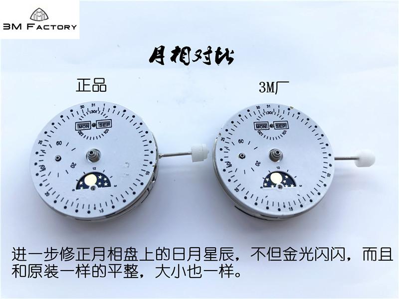 3M厂浪琴名匠八针月相42mm_复刻表与正品对比测评