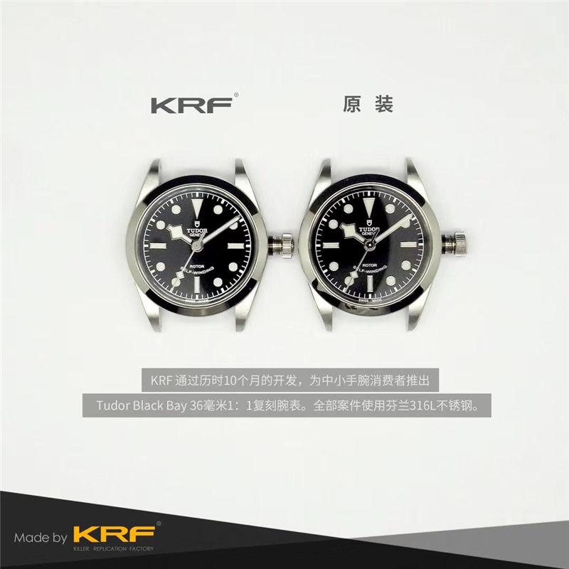 KRF厂V3版帝舵碧湾79500_复刻表与正品对比测评-第1张