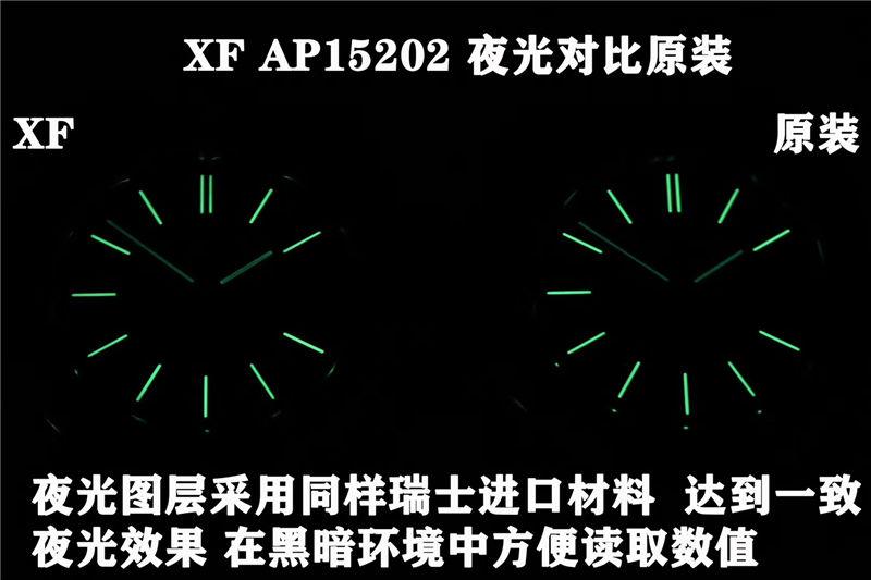 XF厂爱彼皇家橡树15202ST_复刻与正品对比测评