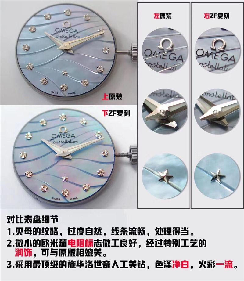 ZF厂欧米茄星座女款27毫米石英蓝面_复刻表与正品对比测评