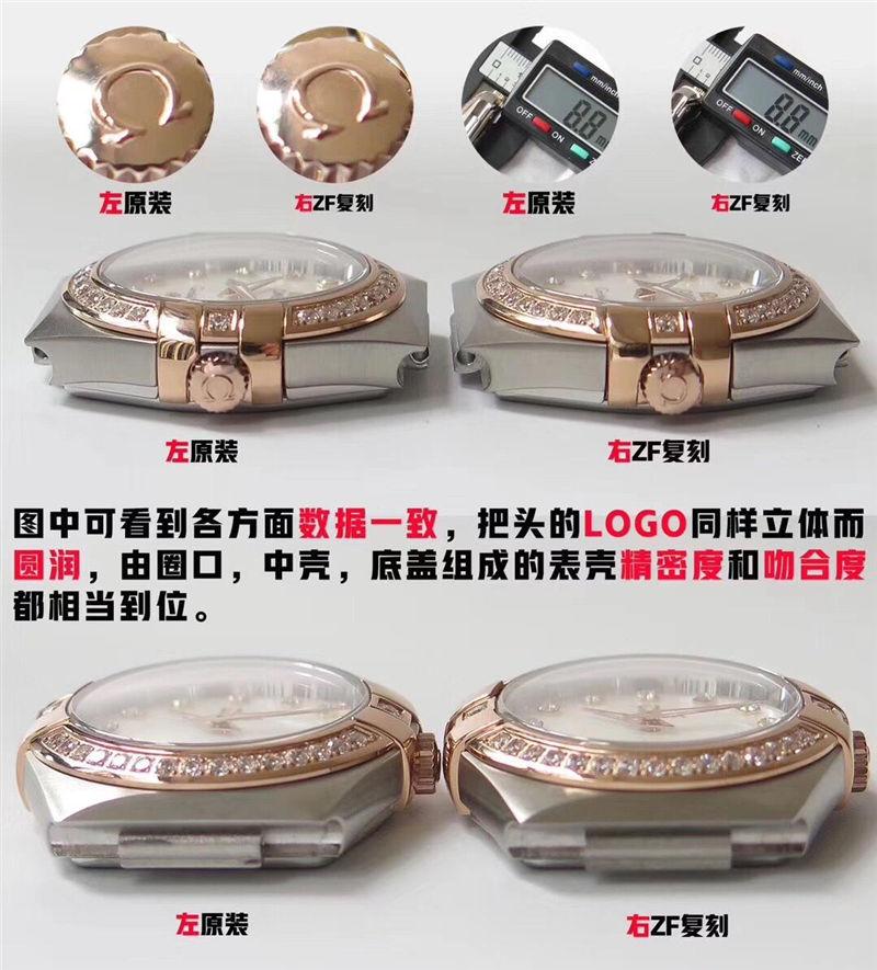 ZF厂欧米茄星座石英女款玫瑰金钻圈_复刻表与正品对比测评-第3张