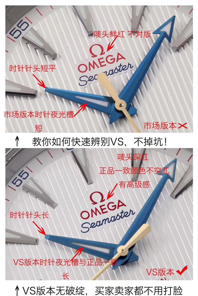 VS厂欧米茄海马150米金针队长对比市场版本_复刻表测评-第5张