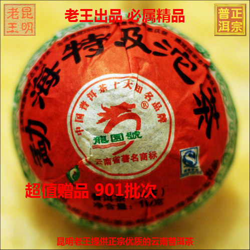 最近昆明老王淘宝网店上架的普洱茶一组图片