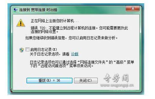 """宽带连接提示""""错误720:不能建立到远程计算机的连接.你可能需要更改此连接的网络设置"""""""