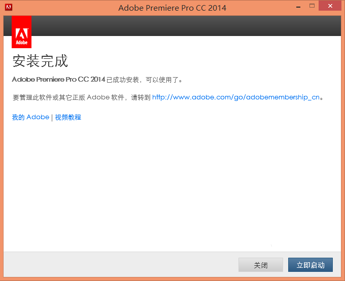 Premiere Pro CC 2014中文破解版