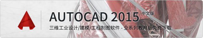 AutoCAD 2015/2014中文注册机免费 – 全系列CAD三维设计/建模/工程软件教育正版