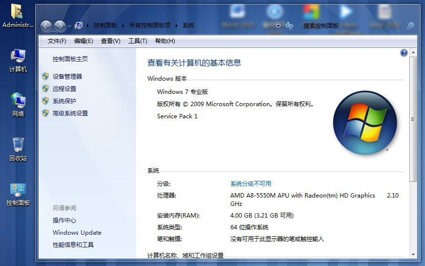 windows_7_with_sp1