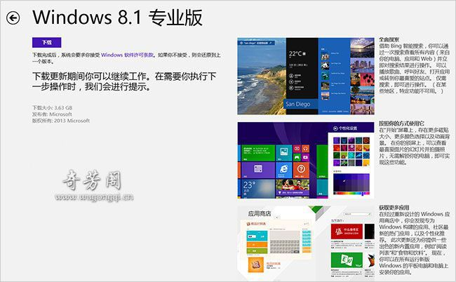 Windows8.1-Enterprise