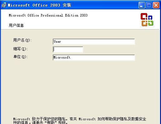 office200301