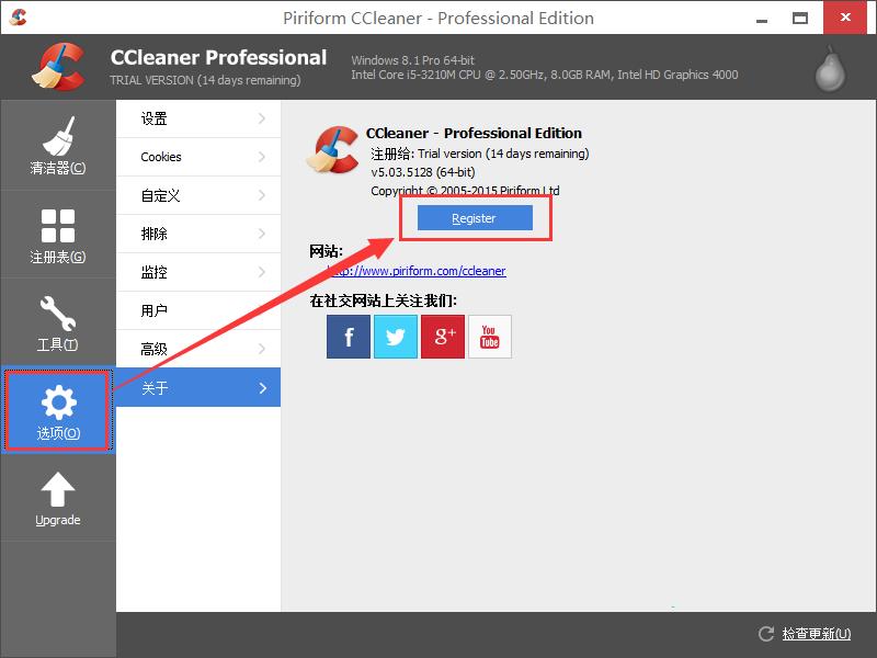ccleaner专业版