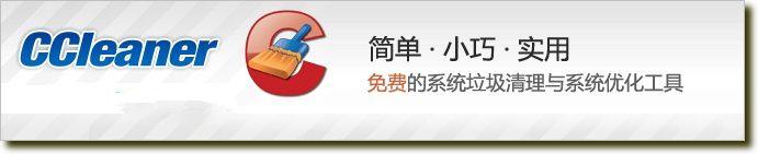 CCleaner中文专业版下载 – 优秀、免费的注册表、系统清理和隐私保护工具