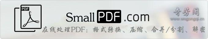 Smallpdf – 在线处理PDF:格式转换、压缩、合并/分割、解密,解決各种 PDF 问题