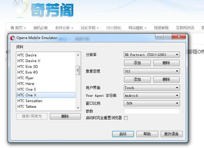 opera-mobile-emulator2