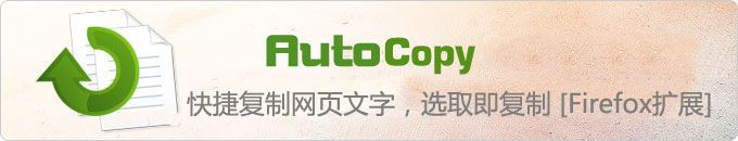 AutoCopy 2 — 快捷复制网页文字,选取即复制 [Firefox扩展]