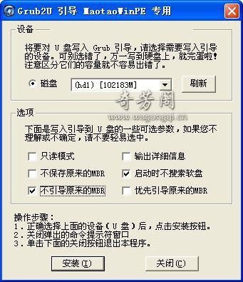 """""""Grub2U引导MaotaoWinPE""""专用工具"""