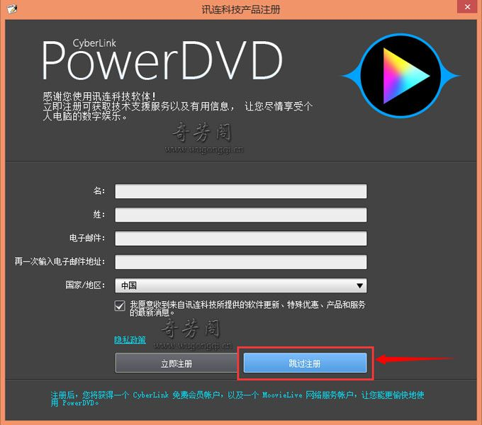 Cyberlink PowerDVD Ultra 14免费激活版