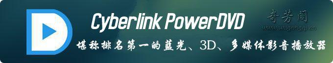 Cyberlink PowerDVD Ultra 14破解激活版下载 – 极致蓝光、3D及HD高清影音播放软件