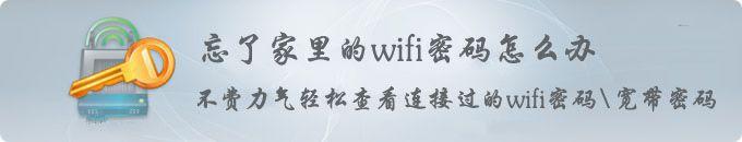 忘了家里的wifi密码怎么办?不费力气用手机查看已连接wifi密码