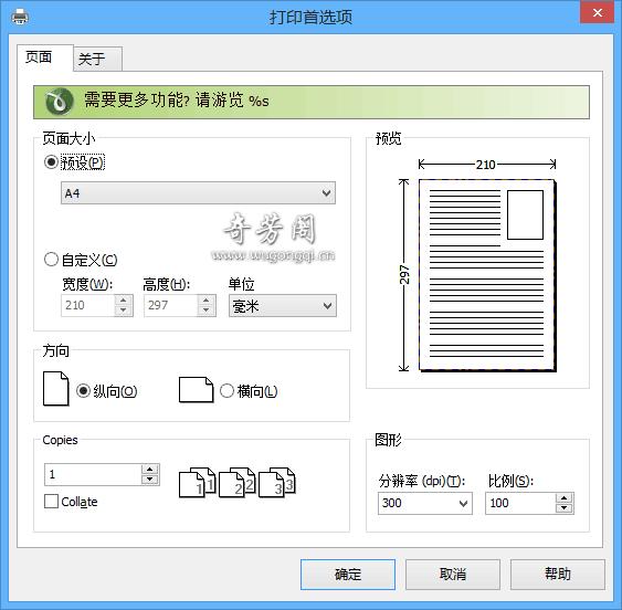 dopdf-打印首选项副本