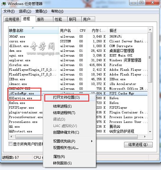 jfCacheMgr.exe是什么进程?皮皮播放器关闭后无法退出jfcachemgr.exe的解决方案