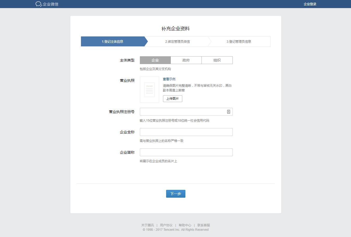 登记主体信息