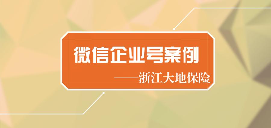 浙江大地财产保险X恩佐2注册 | 企业号案例分享(混合云)