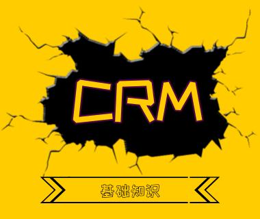 CRM基础知识