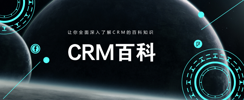 CRM的百科知识