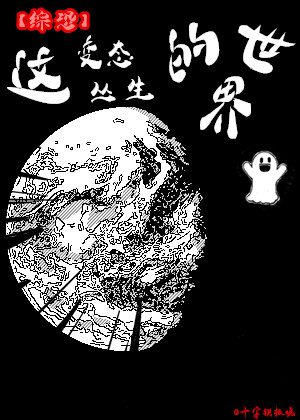 [综恐]这变态丛生的世界