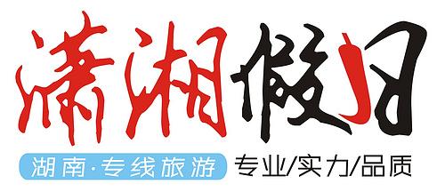 潇湘假日标志设计