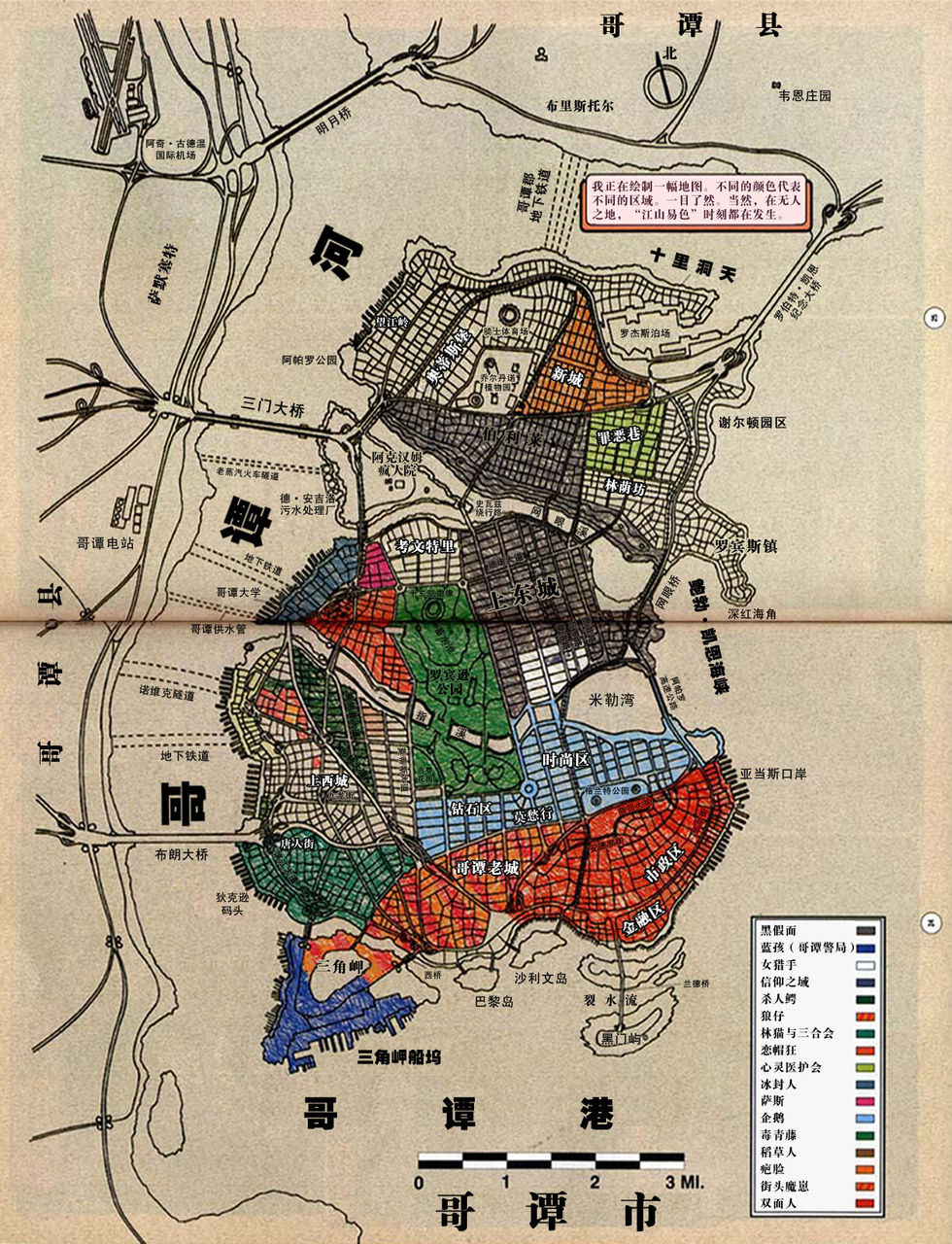 哥谭市主要区域