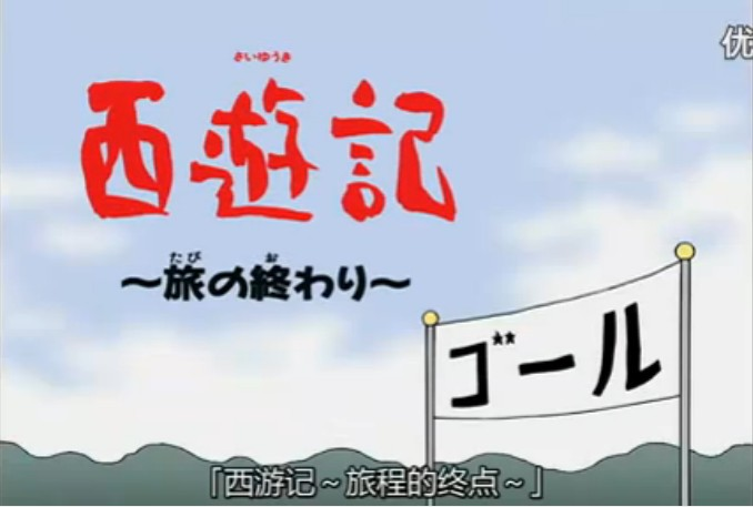 搞笑漫画日和中文配音西游记:旅程的终点