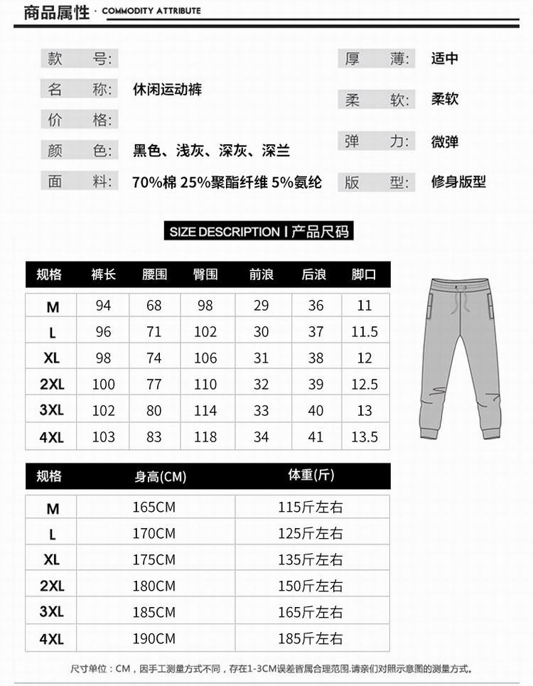 851#478B-728安德玛长裤(70%棉)黑,灰,深灰,深蓝,M-4XL (1).jpg