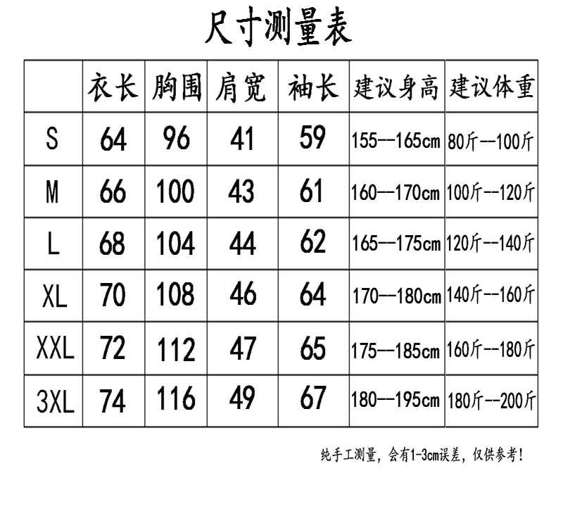 衣服尺码表.jpg