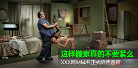 XXX网站域名启用