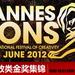 戛纳广告节2012-影视特效类金奖