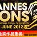 戛纳广告节2012-影视类金奖作品