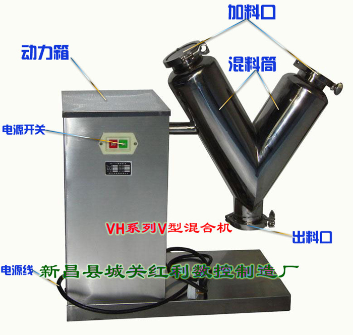 小型V型混合机