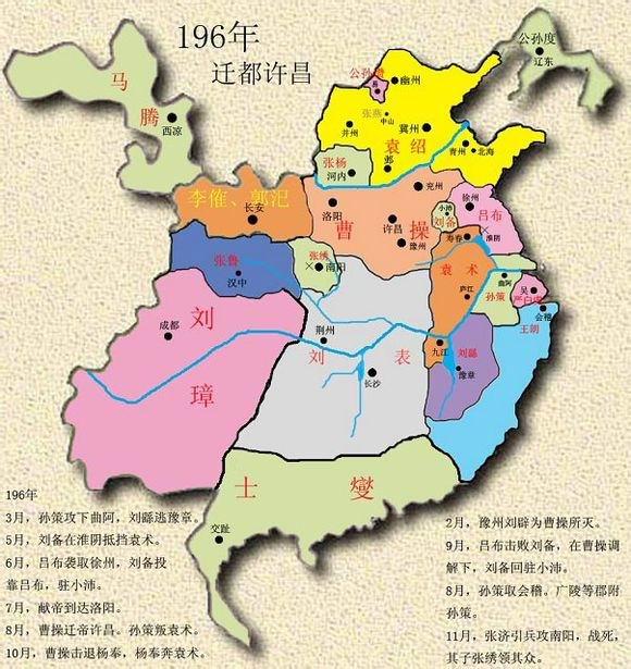 三国地图-公元196年