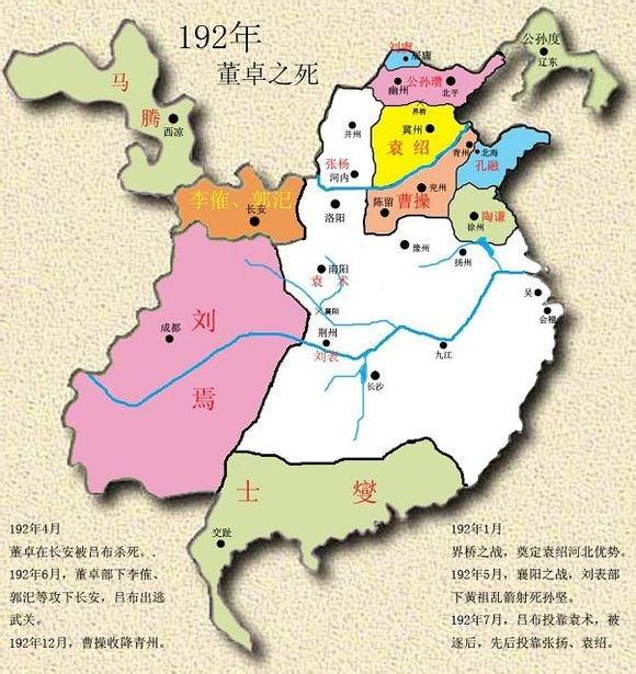 三国地图-公元192年