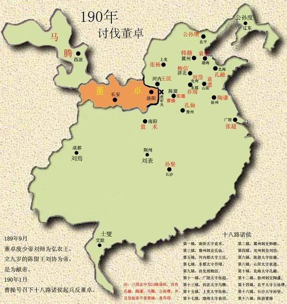 三国地图-公元190年