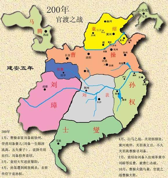 三国地图-公元200年