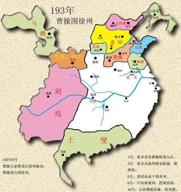 三国地图-公元193年