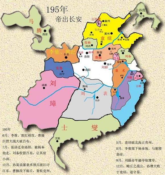 三国地图-公元195年
