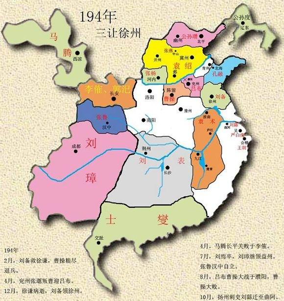 三国地图-公元194年